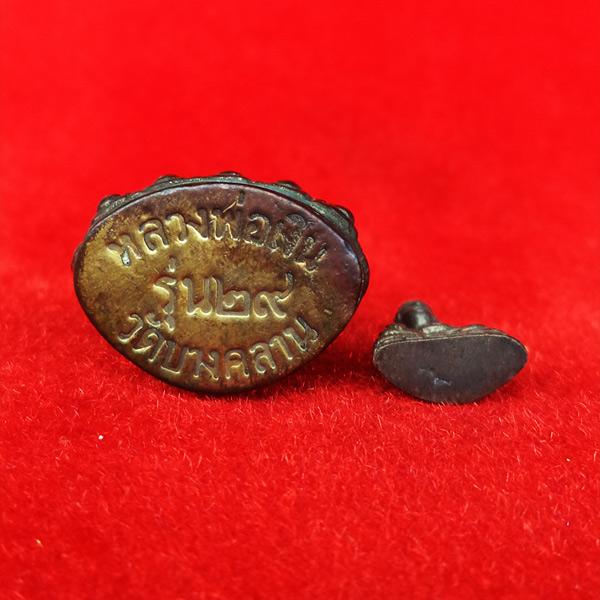 พระกริ่ง พระชัยวัฒน์ หลวงพ่อเงิน บางคลาน รุ่น ๒๙ เนื้อนวโลหะ หลวงพ่อเปรื่อง วัดบางคลาน พิธีใหญ่หายาก 2