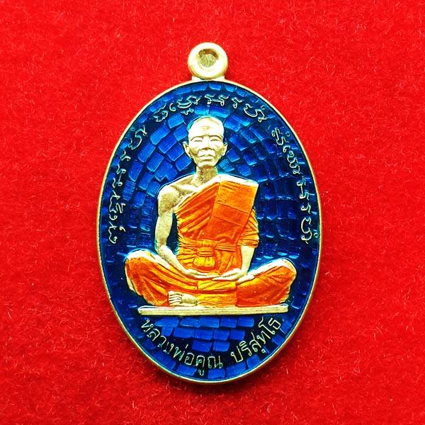 เหรียญรูปใข่ หลวงพ่อคูณ รุ่นที่ระฤกเลื่อนสมณศักดิ์ 47 เนื้อทองระฆังลงยาสีน้ำเงิน เลข 858 กรรมการ
