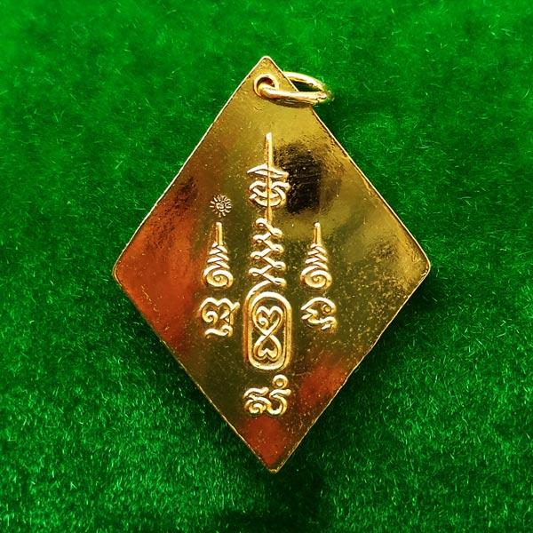 เหรียญข้าวหลามตัด หลวงปู่เอี่ยม วัดสะพานสูง ปี 2557 เนื้อทองแดงกะไหล่ทอง ออกวัดใหญ่สว่างอารมณ์ 1