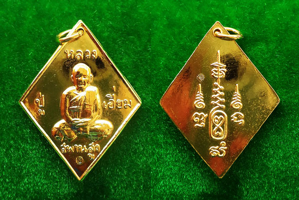 เหรียญข้าวหลามตัด หลวงปู่เอี่ยม วัดสะพานสูง ปี 2557 เนื้อทองแดงกะไหล่ทอง ออกวัดใหญ่สว่างอารมณ์ 2