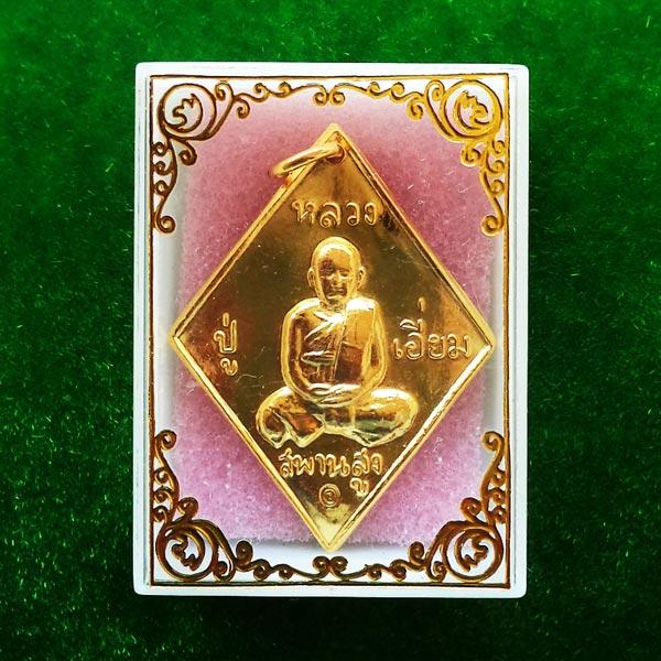 เหรียญข้าวหลามตัด หลวงปู่เอี่ยม วัดสะพานสูง ปี 2557 เนื้อทองแดงกะไหล่ทอง ออกวัดใหญ่สว่างอารมณ์ 3