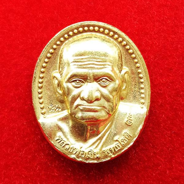 เหรียญรูปใข่ หลวงพ่อเงิน บางคลาน รุ่นมหาเศรษฐี ๕๔ เนื้อทองเหลือง ออกโดยวัดสุวรรณรังษี ปี 2554