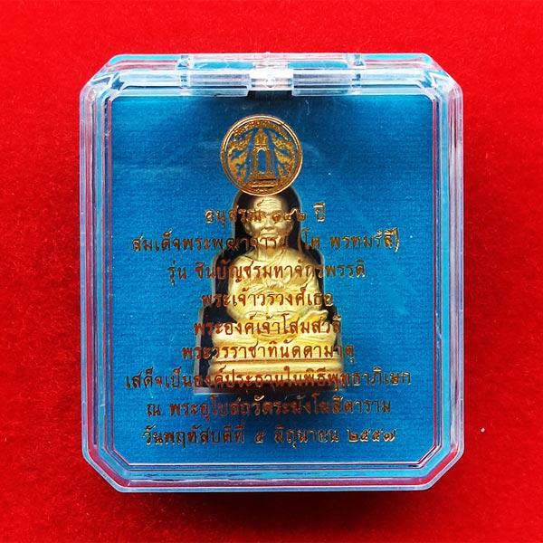 รูปหล่อเลขใต้ฐาน สมเด็จโต วัดระฆัง รุ่นชินบัญชรมหาจักรพรรดิ เนื้อระฆังเก่า พิมพ์ใหญ่ ปี 2557 นิยมมาก 4
