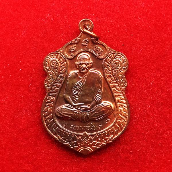 เหรียญเสมาหลวงพ่อเงิน  บางคลาน เนื้อทองแดง รุ่นสามัคคี 54 วัดห้วยเขน ปี 2554