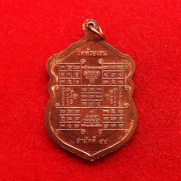 เหรียญเสมาหลวงพ่อเงิน  บางคลาน เนื้อทองแดง รุ่นสามัคคี 54 วัดห้วยเขน ปี 2554 1