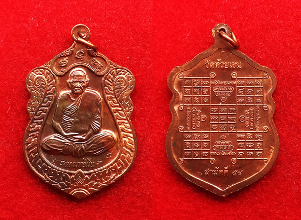 เหรียญเสมาหลวงพ่อเงิน  บางคลาน เนื้อทองแดง รุ่นสามัคคี 54 วัดห้วยเขน ปี 2554 2