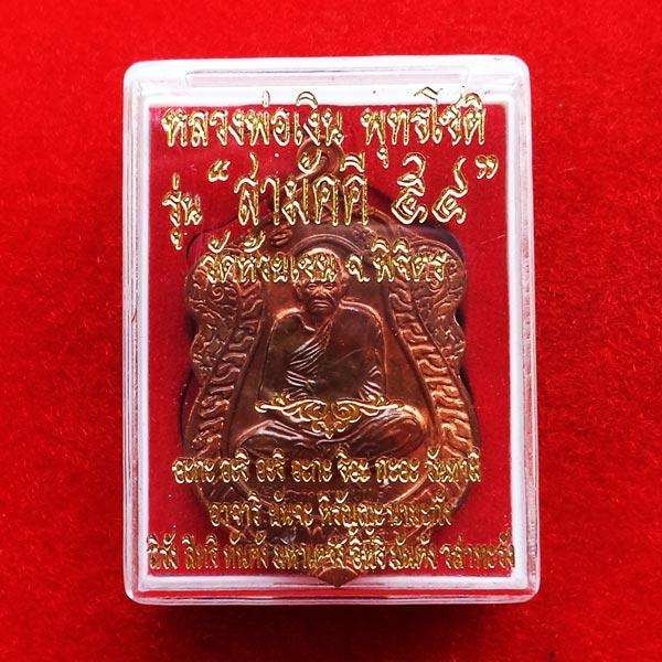 เหรียญเสมาหลวงพ่อเงิน  บางคลาน เนื้อทองแดง รุ่นสามัคคี 54 วัดห้วยเขน ปี 2554 3