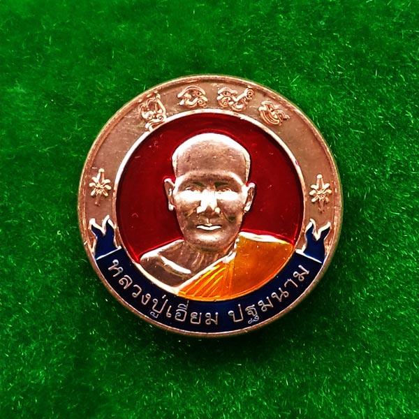 เหรียญหลวงปู่เอี่ยม วัดสะพานสูง รุ่นดวงดี ๕๓ เนื้อทองแดงลงยาสีแดง สร้างปี 2553 สวยมาก