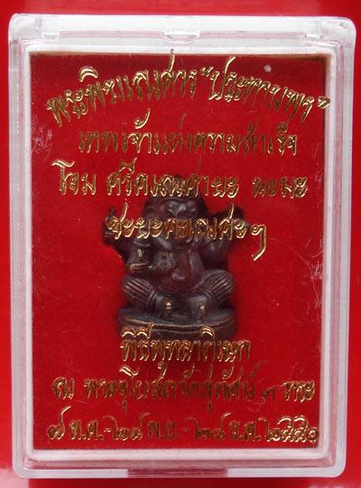 พระพิฆเนศวร์  รุ่น ประทานพร เนื้อทองแดงรมดำหล่อโบราณ ปลุกเสก 3 ครั้ง วัดสุทัศนฯ สวยมาก 2