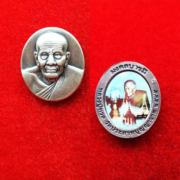 เหรียญหลวงพ่อทวด พิมพ์เล็ก เนื้อเงิน ด้านหลังสีสวย รุ่น มงคลบารมี วัดประสาทบุญญาวาส ปี 2545 สวยมาก