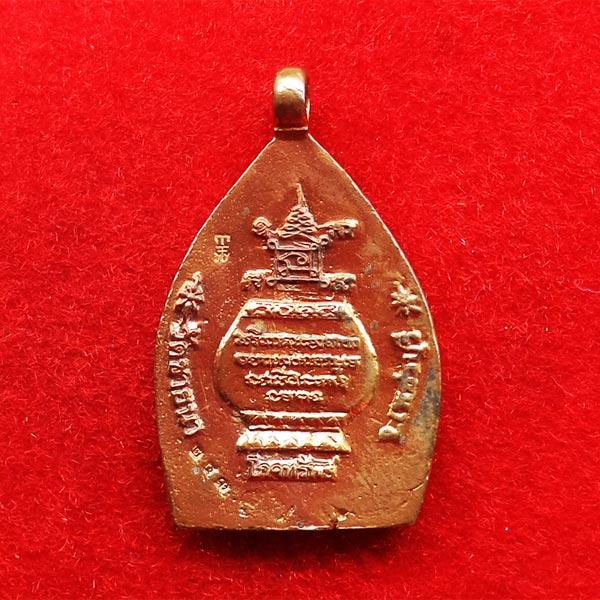 เหรียญเจ้าสัวโภคทรัพย์ พระเครื่อง หลวงพ่อตัด วัดชายนา เนื้อทองแดง ปี 2551 สุดสวย หายาก 1
