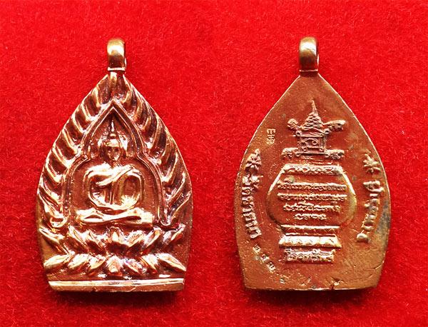 เหรียญเจ้าสัวโภคทรัพย์ พระเครื่อง หลวงพ่อตัด วัดชายนา เนื้อทองแดง ปี 2551 สุดสวย หายาก 2