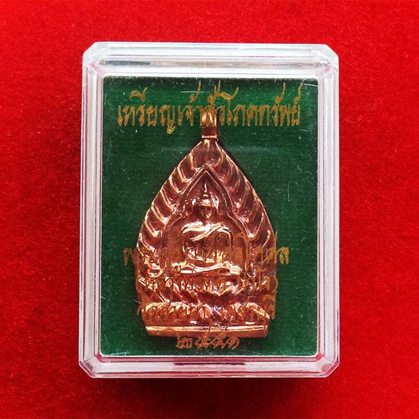 เหรียญเจ้าสัวโภคทรัพย์ พระเครื่อง หลวงพ่อตัด วัดชายนา เนื้อทองแดง ปี 2551 สุดสวย หายาก 4