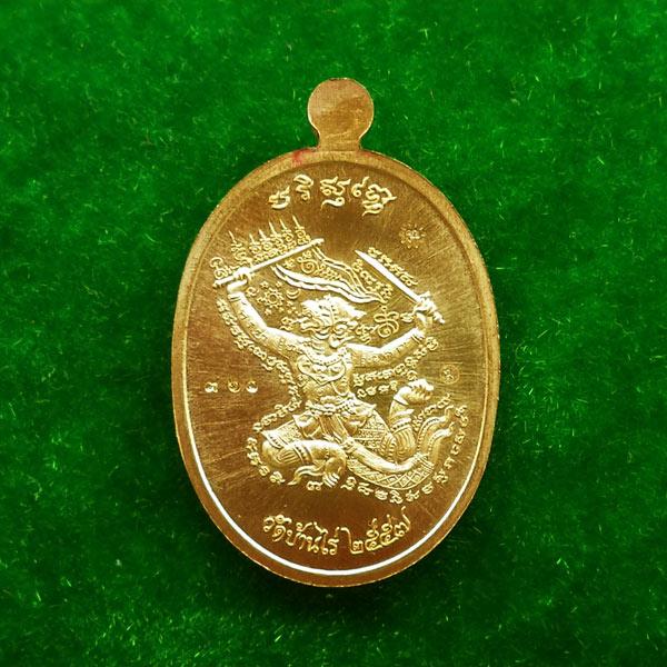 เหรียญหลวงพ่อคูณ มนต์พระกาฬปราบไพรี แยกจากชุดกรรมการ เนื้อทองระฆังลงยาสีแดง หมายเลข ๙๖๑ 1