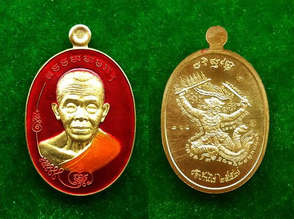 เหรียญหลวงพ่อคูณ มนต์พระกาฬปราบไพรี แยกจากชุดกรรมการ เนื้อทองระฆังลงยาสีแดง หมายเลข ๙๖๑ 2
