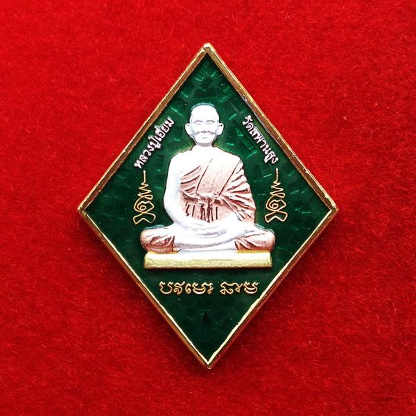 เหรียญข้าวหลามตัด หลวงปู่เอี่ยม หลังยันต์โสฬสมงคล ลงยาสีเขียว วัดสะพานสูง ปี 57 เสกหลายพิธี