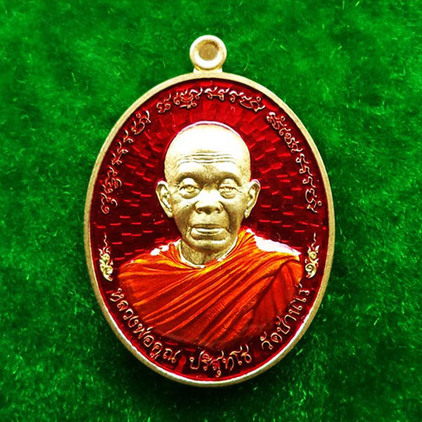 เหรียญหลวงพ่อคูณ รุ่นไพรีพินาศ แยกจากชุดกรรมการ เนื้อทองระฆังลงยาสีแดง หมายเลข ๔๓๖๔