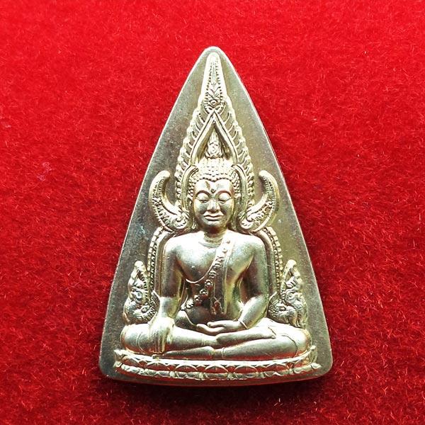 เหรียญปั๊มพระพุทธชินราช หลังยันต์อกเลา วัดพระศรีรัตนมหาธาตุ เนื้ออัลปาก้า ปี 2545 สวยหายาก