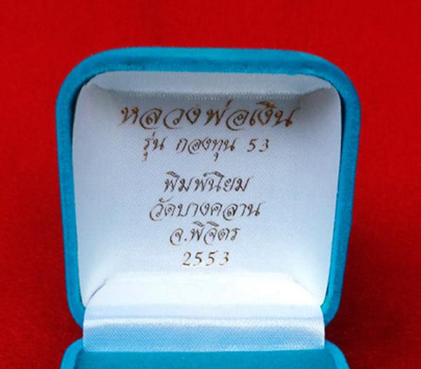 รูปหล่อหลวงพ่อเงินบางคลาน กองทุน ๕๓ พิมพ์นิยม เนื้อนวโลหะกลับดำ ปี 2553 เลข 449 สวยมาก 3
