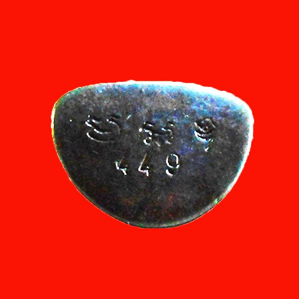 รูปหล่อหลวงพ่อเงินบางคลาน กองทุน ๕๓ พิมพ์นิยม เนื้อนวโลหะกลับดำ ปี 2553 เลข 449 สวยมาก 2