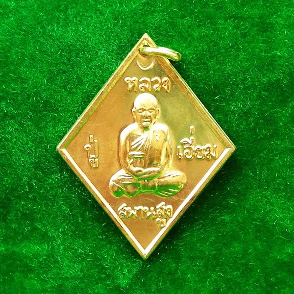 เหรียญข้าวหลามตัด หลวงปู่เอี่ยม วัดสะพานสูง เนื้อทองเหลือง  รุ่น อุปัชฌาย์ 57 สวยมาก