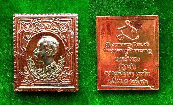 เหรียญแสตมป์นะหน้าทอง รัชกาลที่ 5 หลวงพ่อเกษม เขมโก ปลุกเสกปี 2536 เด่นครบเครื่องทุกด้าน 2