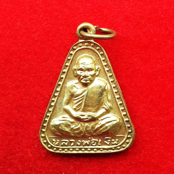 เหรียญจอบใหญ่หลวงพ่อเงิน บางคลาน ปี 15 เลข ๒ เนื้อทองเหลือง วัดบางคลานจัดสร้าง ปี 2515