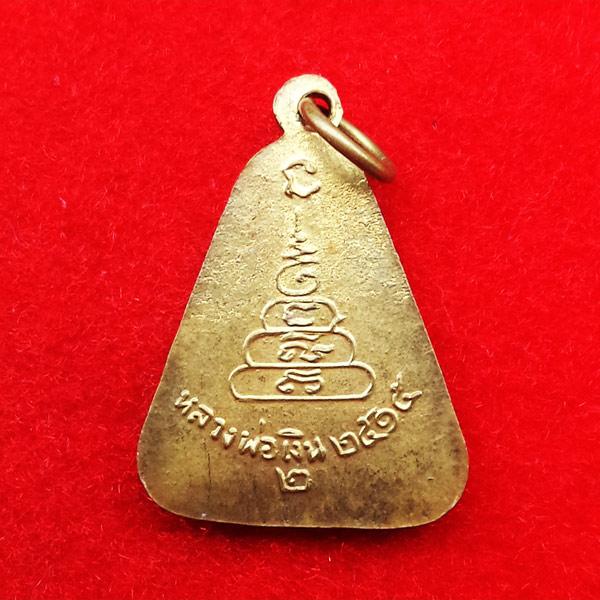 เหรียญจอบใหญ่หลวงพ่อเงิน บางคลาน ปี 15 เลข ๒ เนื้อทองเหลือง วัดบางคลานจัดสร้าง ปี 2515 1