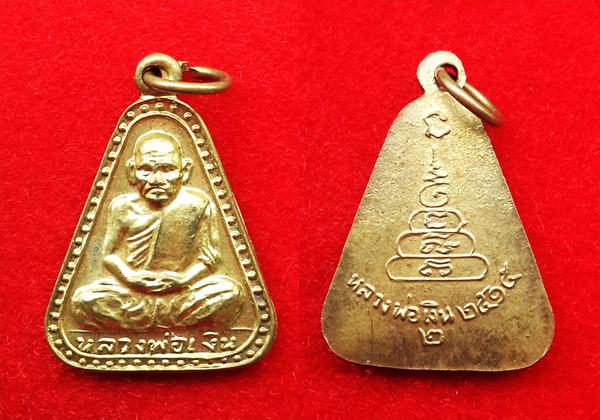 เหรียญจอบใหญ่หลวงพ่อเงิน บางคลาน ปี 15 เลข ๒ เนื้อทองเหลือง วัดบางคลานจัดสร้าง ปี 2515 2