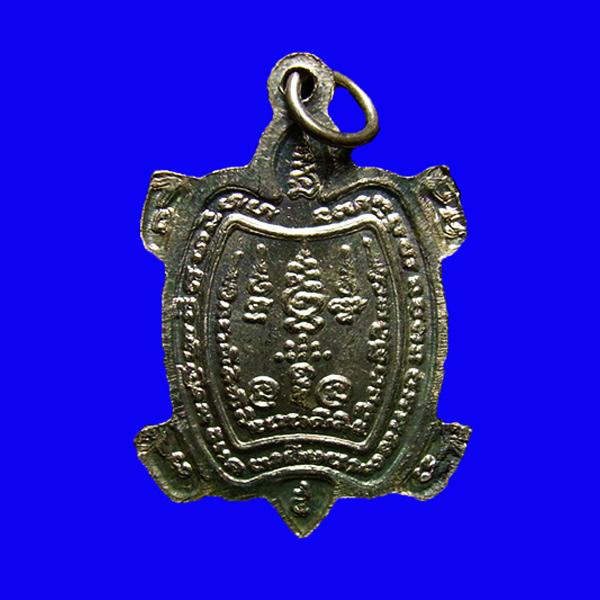 เหรียญพญาเต่าเรือน รุ่นแซยิด 90 ปี หลวงปู่หลิว วัดไทรทองพัฒนา จ.กาญจนบุรี ปี 2539 เนื้อเงิน ตอกโค้ด 1