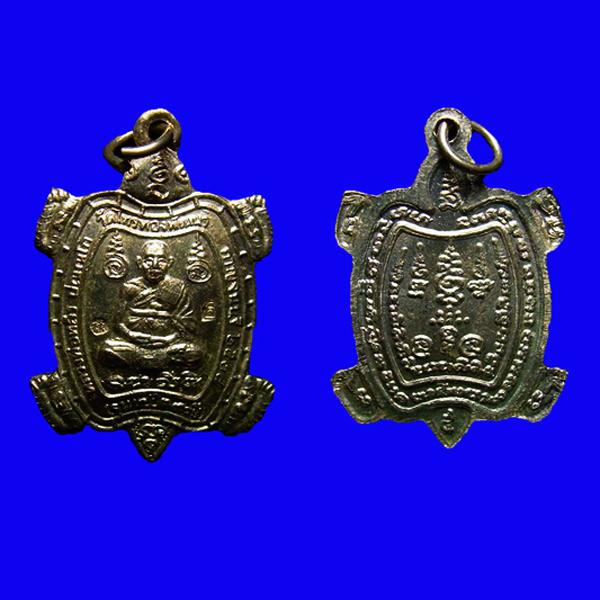 เหรียญพญาเต่าเรือน รุ่นแซยิด 90 ปี หลวงปู่หลิว วัดไทรทองพัฒนา จ.กาญจนบุรี ปี 2539 เนื้อเงิน ตอกโค้ด 2