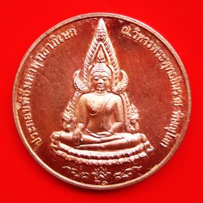 เหรียญพระพุทธชินราช ครบรอบ 60 ปี กรมการขนส่งทหารบก ปี 2544 สวยหายาก น่าบูชามากครับ