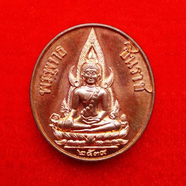 เหรียญพระพุทธชินราช รุ่น ว.ภ.ร. ปลุกเสก 2 พิธี วัดพระศรีมหาธาตุฯ และวัดสุทัศเทพวราราม ปี 2539