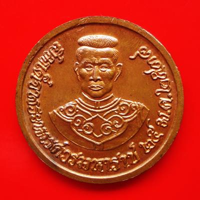 เหรียญพระพุทธชินราช สมเด็จพระนเรศวร เนื้อทองแดงผิวไฟ ปี 2538 สวยมาก หายาก น่าบูชามากครับ 1