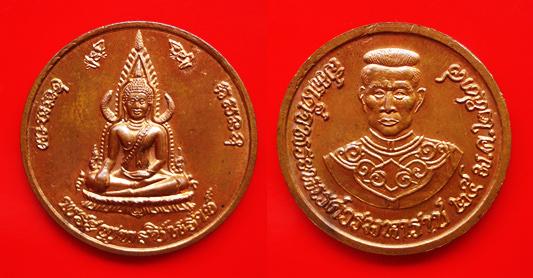 เหรียญพระพุทธชินราช สมเด็จพระนเรศวร เนื้อทองแดงผิวไฟ ปี 2538 สวยมาก หายาก น่าบูชามากครับ 2