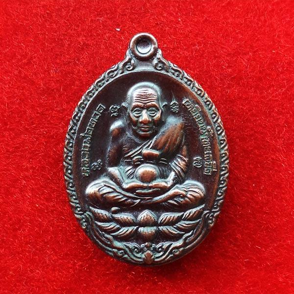 เหรียญหลวงพ่อทวด เปิดโลกเศรษฐี ๕๕ รูปใข่ วัดสะแก เนื้อทองแดงนอก รมผิวซาติน ปี 2555 เลขสวย 2921