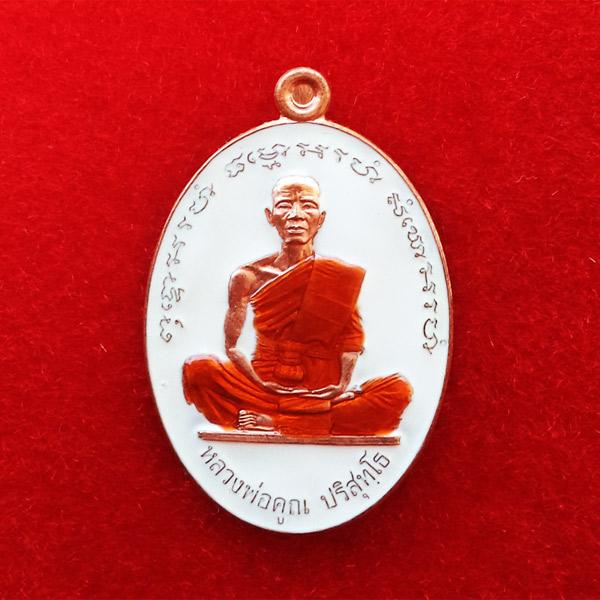 เหรียญรูปใข่ หลวงพ่อคูณ รุ่นที่ระฤกเลื่อนสมณศักดิ์ 47 เนื้อทองแดงลงยาสีขาว เลข 895 กรรมการ