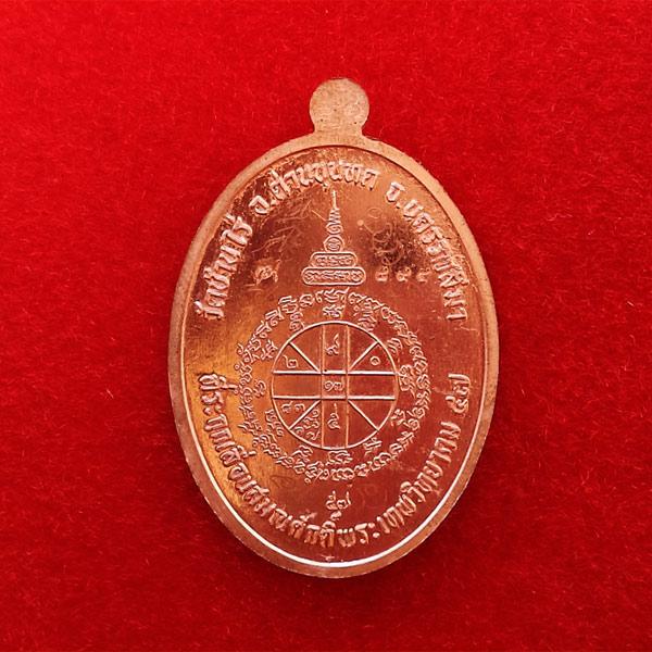 เหรียญรูปใข่ หลวงพ่อคูณ รุ่นที่ระฤกเลื่อนสมณศักดิ์ 47 เนื้อทองแดงลงยาสีขาว เลข 895 กรรมการ 1