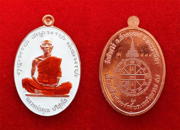เหรียญรูปใข่ หลวงพ่อคูณ รุ่นที่ระฤกเลื่อนสมณศักดิ์ 47 เนื้อทองแดงลงยาสีขาว เลข 895 กรรมการ 2