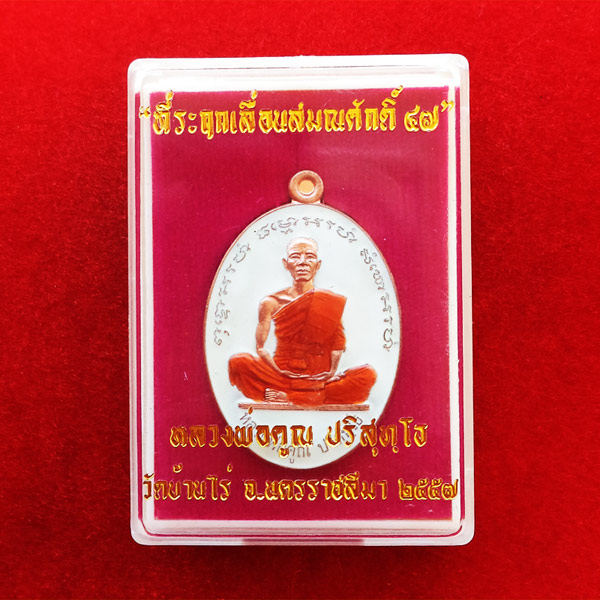 เหรียญรูปใข่ หลวงพ่อคูณ รุ่นที่ระฤกเลื่อนสมณศักดิ์ 47 เนื้อทองแดงลงยาสีขาว เลข 895 กรรมการ 3