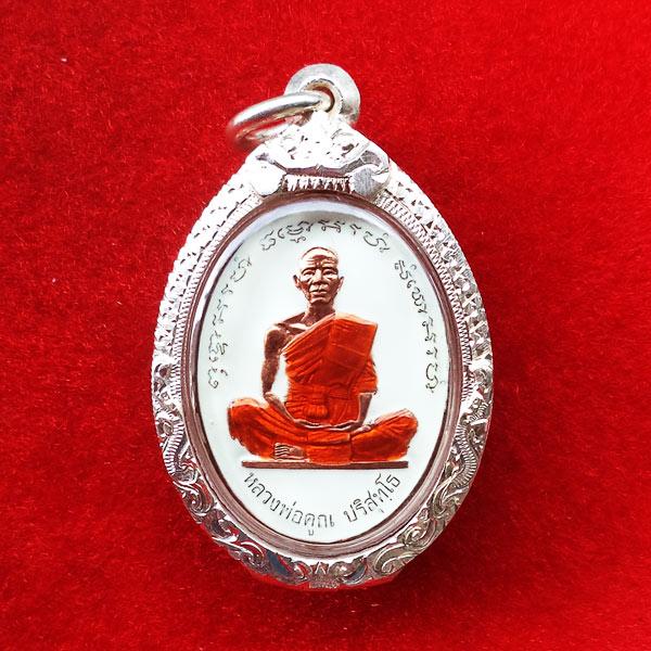 เหรียญรูปใข่ หลวงพ่อคูณ รุ่นที่ระฤกเลื่อนสมณศักดิ์ 47 เนื้อทองแดงลงยาสีขาว กรรมการ ตลับเงิน 1