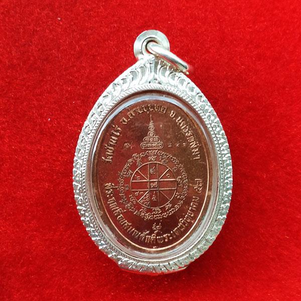 เหรียญรูปใข่ หลวงพ่อคูณ รุ่นที่ระฤกเลื่อนสมณศักดิ์ 47 เนื้อทองแดงลงยาสีขาว กรรมการ ตลับเงิน 2