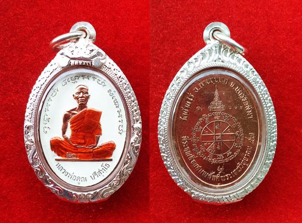 เหรียญรูปใข่ หลวงพ่อคูณ รุ่นที่ระฤกเลื่อนสมณศักดิ์ 47 เนื้อทองแดงลงยาสีขาว กรรมการ ตลับเงิน 3