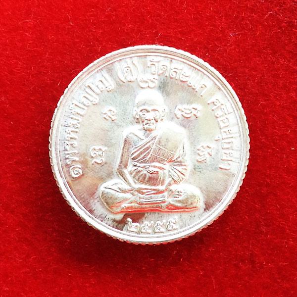 เหรียญกลมขอบสตางค์ ดวงมหาเศรษฐี หลวงปู่ดู่ รุ่นเปิดโลกเศรษฐี 55 เนื้อเงินแท้  ปี 2555