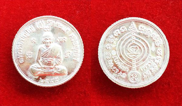 เหรียญกลมขอบสตางค์ ดวงมหาเศรษฐี หลวงปู่ดู่ รุ่นเปิดโลกเศรษฐี 55 เนื้อเงินแท้  ปี 2555 2