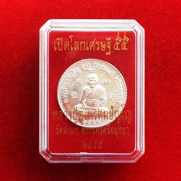 เหรียญกลมขอบสตางค์ ดวงมหาเศรษฐี หลวงปู่ดู่ รุ่นเปิดโลกเศรษฐี 55 เนื้อเงินแท้  ปี 2555 3