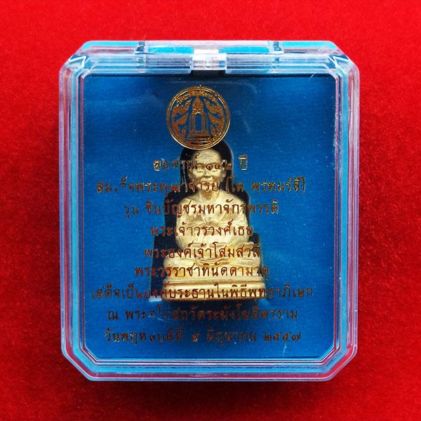 รูปหล่อเลขใต้ฐาน สมเด็จโต วัดระฆัง รุ่นชินบัญชรมหาจักรพรรดิ เนื้อระฆังเก่า พิมพ์ใหญ่ ปี 2557 นิยมมาก 3