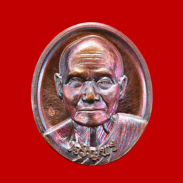 เหรียญเจริญพรล่าง เนื้อชนวน หลวงพ่อหวั่น วัดคลองคูณ จ.พิจิตร หมายเลข ๒๘๐ สวยมาก