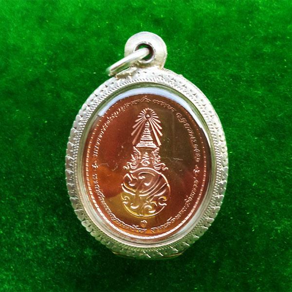 เหรียญกษาปณ์พระรูปเหมือนสมเด็จพระญาณสังวร สมเด็จพระสังฆราช หลังภปร.เนื้อทองแดง วัดบวรนิเวศ ปี 52 2