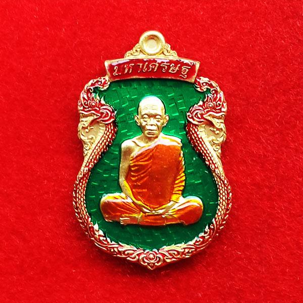 เหรียญเสมาพญานาค หลวงพ่อคูณ วัดบ้านไร่ รุ่นมหาเศรษฐี เนื้อทองระฆังลงยาสีเขียว จากชุดกรรมการ